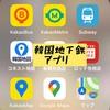 韓国 旅行中に便利な地下鉄アプリ 最短ルートを探せるので本当におススメ②