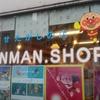 【お出掛け】アンパンマンショップ/四谷三丁目駅