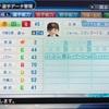 96.オリジナル選手 赤田宗治選手 (パワプロ2018)