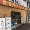 嶋田青果店●反町の激安八百屋●