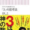 【集中力散漫になりがちなアナタに】アイディアの神が降りてくる 「3」の思考法 (朝日新書)
