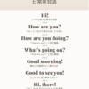 日常英会話でよく使う英語の挨拶一覧!超簡単な返事も紹介!