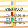 【レポート】お弁当をつくろう!マルチタスク編 2019.07.21