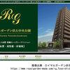 【香川・全戸完売】ロイヤルガーデン伏石中央公園2017年9月完成
