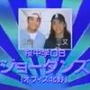 「桜中学OB」とは、誰のキャッチフレーズですか?