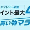 2020/7/4 楽天市場お買い物マラソン - 完走しました!