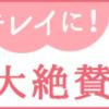 【すっぽん小町】アミノ酸たっぷり