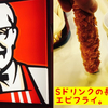 KFCの新作メニュー「えびパリパリフライ」を食べてみた。