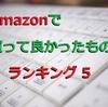 【2016年】Amazonで買った『全92品中』買って良かったものランキングベスト5!