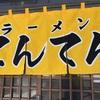 旭川ラーメン てんてんのしょうゆは絶品です