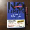 【書評】『NO LIMITS(ノーリミッツ)』ジョン・C・マクスウェル