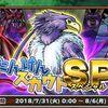 【モンパレ】たんけんSP結果調査!神鳥レティス登場編