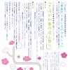 美しい桜並木の風景と本を愉しむ『さくらマルシェ』in 奈良県立図書情報館