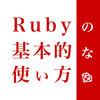 初心者でもわかる!Rubyプログラムの基本的な実行方法をこれまで40人以上に教えてきたぼくが丁寧に解説する。