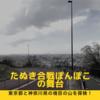 【東京都稲城市】たぬき合戦ぽんぽこの舞台。特撮の撮影にも使われていた。【ありがた山】