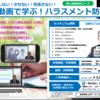 日本経営協会 e-Learningコース「動画で学ぶハラスメント防止」
