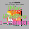 MacOS,iOSのベータ版から見える新機種情報〜iMacは来る? 11インチiPad Proも?〜