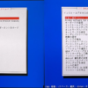 Debian11で、DG-STK1の内蔵無線LANを利用できるようにしよう!   Diginnos Stick DG-STK1B リブート その4