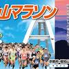 5キロ以上走ったことないのにフルマラソンにエントリーした