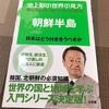 今読むべき本:読書録「池上彰の世界の見方  朝鮮半島」
