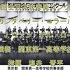 『伝説の名演奏・一本の美しいハーモニーが普門館を包んだ日』関東第一高校 吹奏楽・名演奏シリーズ