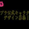 【重要】クロブラ会計報告とクロブラオリジナルキャラクター募集のお知らせ