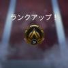 【Apex】ゴールドになりました