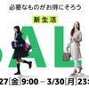「Amazon新生活セール」が3月27日(金)9時から開催、誰でも購入可能な先行セールも実施