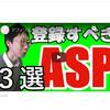 アフィリエイトするなら登録しておくべきASP3社【はてなブログ初心者向け】
