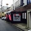 焼肉屋さかい 横浜天王町店(焼肉)天王町駅周辺ランチ情報