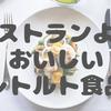 【コロナで外食できないあなたへ】レストランよりおいしいレトルト食品をおうちで!