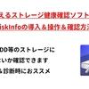 【無料でストレージ健康状態確認】CrystalDiskInfoでHDDやSSDの状態を確認しよう(導入・確認方法まで解説)