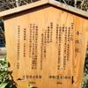 #勝海舟 の歌碑のトンデモ説明文、訂正してもらえそうだ。#市川市 #行徳 #熊谷伊助