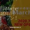 967食目「姪浜Marche(マルシェ) 2020年7月オープン!」今の私の密かな楽しみ
