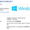 Windows 8.1アップデート