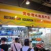 香港の金魚街へ