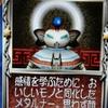モンスターファーム2レアモン自作CD作成日誌~メタルナー系~