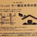 本、森に還る~ヒノコcafeで一箱古本市@京都