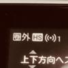 私は何度でも繰り返す「Wi-Fi契約 リベンジ」