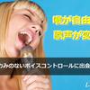 発声の声が「歌」で使えない原因と解決のコツ!