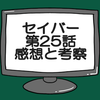 仮面ライダーセイバー第25話ネタバレ感想考察!仮面ライダーサーベラ登場!