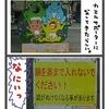 茶臼山動物園(顔出し看板)