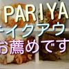 PARIYA渋谷店のお惣菜テイクアウトは楽しいのでお薦めです!