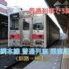 【釧網本線 乗車記】釧網本線 3時間越えの普通列車乗車記(釧路⇒網走)