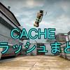 【CACHE】フラッシュまとめ