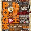 2014.05 競馬王のPOG本 2014-2015