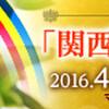 【ご案内】4月29日(金・祝) 釈尊祝祭日『関西ウェーサーカ祭』