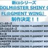 シャニマス新たなCDシリーズが発売決定!!!!!