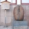 阿国歌舞伎発祥地の碑。