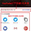 YouTube動画を共有する方法【Twitter、LINE、スマホ、pc】